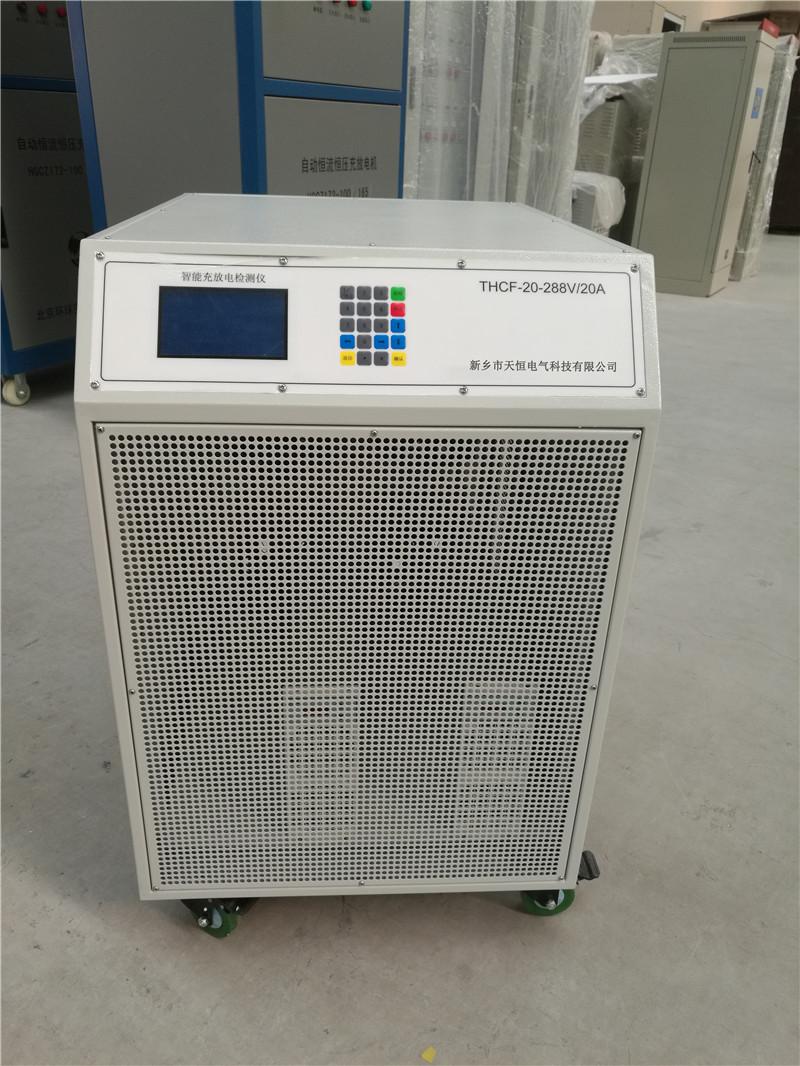 智能充放电检测仪THCF-20-288V  20A