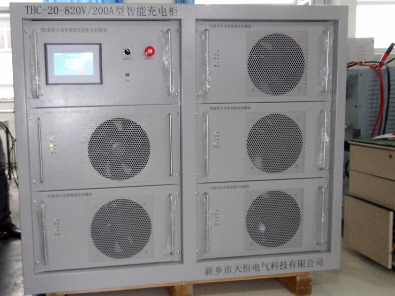 800V 200A 智能充电机